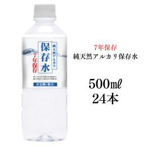 「7年保存水500ml×24本入り 1ケース」送料無料 7年...