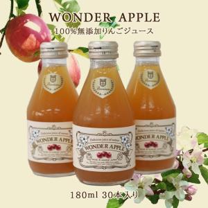 結婚式 プチギフト 青森県産 無添加りんごジュース プレミアムブレンド 180ml瓶 30本 セット...