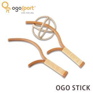 スティックとボールで遊ぶ!新感覚キャッチボールキット「OGOSTICK(オゴスティック)」  スティ...