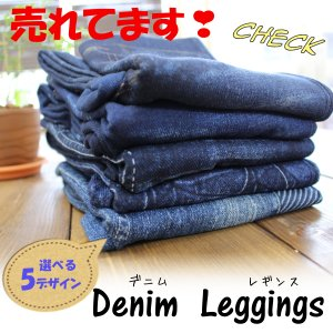 送料無料デニムレギンス/ 5種類 デニンス デニレギ シンプ...
