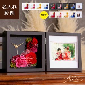 プリザーブドフラワー×時計×フォトフレーム 名入れギフト!Arvo(アルヴォ) 花 還暦祝い 結婚祝い 結婚記念日 出産祝い 両親贈呈 写真立て