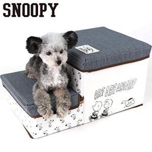 《折り畳み可能 収納付き》スヌーピー フレンズ柄 ペット用 ステップ 犬の階段 2段 ペットパラダイス 618-59233|happy-square