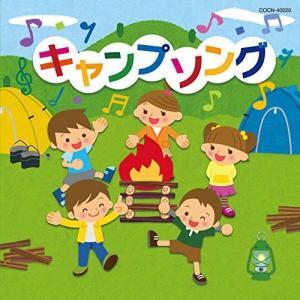 ザ・ベスト キャンプソング|happy-square
