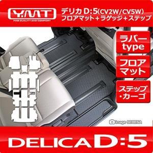 YMT デリカD5後期8人乗り ラバー製フロア+ステップ+ラゲッジマット(速暖式リアヒーター有)|happy-square