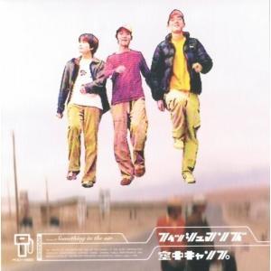空中キャンプ CD|happy-square
