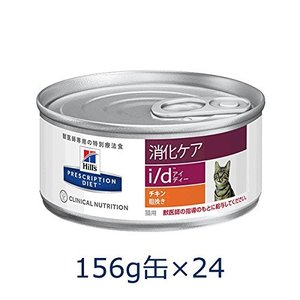 ヒルズ 猫用 i/d 消化ケア 粗挽きチキン缶 156g×24|happy-square