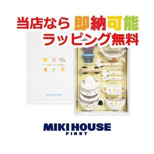 ベビー食器セット 日本製 出産祝い 出産祝 離乳食 ベビーフードセット ミキハウス