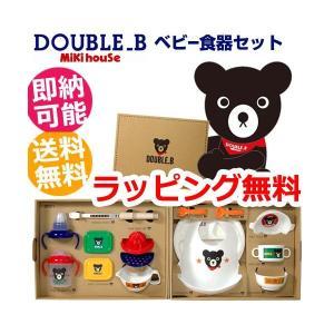 ベビー食器セット 日本製 出産祝い 出産祝 離乳食 ミキハウス ギフトセット