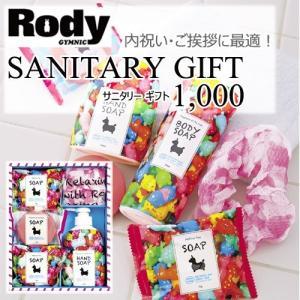 ロディ グッズ サニタリー rody 日本製 ギフトセット happy3baby