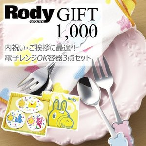 ベビー食器 日本製 出産祝い 出産祝 rody ロディ happy3baby