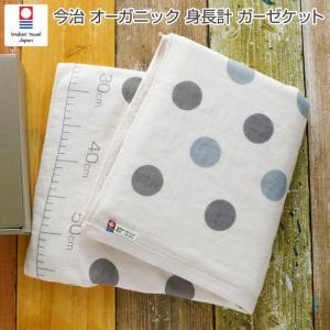 バスタオル 湯上りタオル 身長計 赤ちゃん 今治タオル 出産祝い 日本製 オーガニック|happy3baby