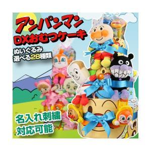 アンパンマン おもちゃ おむつケーキ オムツケー...の商品画像