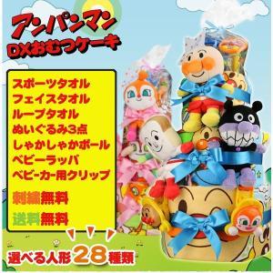 アンパンマン おもちゃ おむつケーキ オムツケ...の詳細画像1