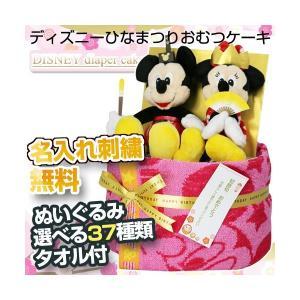 オムツケーキ 雛人形 ひな祭り 飾り ディズニー おむつケーキ|happy3baby