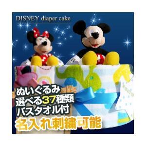 ディズニー ぬいぐるみ 人形 出産祝い 出産祝 オムツケーキ おむつケーキ|happy3baby