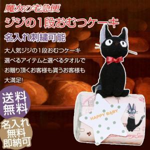 おむつケーキ オムツケーキ 出産祝い 出産祝 魔女の宅急便 おむつケーキ|happy3baby