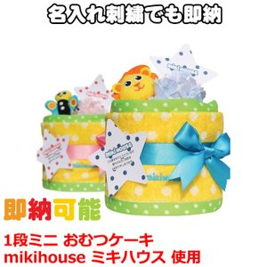 おむつケーキ オムツケーキ 出産祝い 出産祝 ミキハウス おむつケーキ