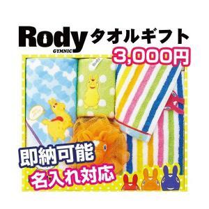 rody ロディ タオルギフト おもちゃ グッズ プレゼント 出産祝い happy3baby