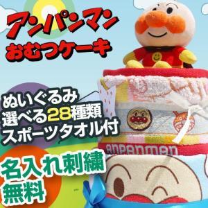 おむつケーキ オムツケーキ 出産祝い 出産祝 アンパンマン おむつケーキ happy3baby