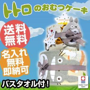 おむつケーキ オムツケーキ 出産祝い 出産祝 ...の関連商品9
