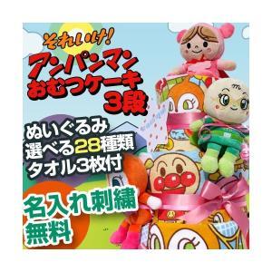 おむつケーキ オムツケーキ 出産祝い アンパンマ...の商品画像