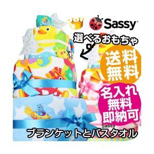 おむつケーキ オムツケーキ 出産祝い 出産祝 豪華 Sassy おむつケーキ|happy3baby