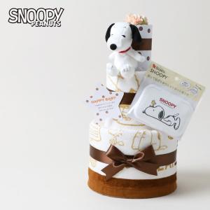 スヌーピー グッズ 赤ちゃん 男の子 女の子 バスタオル おむつケーキ happy3baby