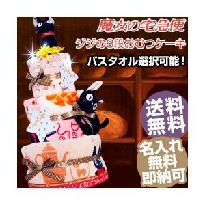 おむつケーキ オムツケーキ 出産祝い 出産祝 魔女の宅急便 豪華 おむつケーキ|happy3baby