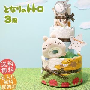 おむつケーキ オムツケーキ 出産祝い 出産祝 ...の関連商品2