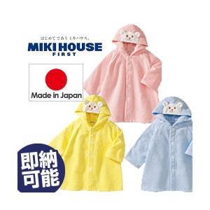 ベビーバスローブ 出産祝い 日本製 ミキハウス くまちゃんスマイル happy3baby