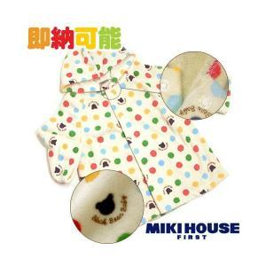 ベビーバスローブ 出産祝い 男の子 女の子 赤ちゃん 日本製 ミキハウス カラフル水玉 ギフトセット happy3baby