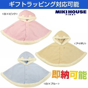 出産祝い 出産祝 ミキハウス ベビーマント mikihouse 日本製 お耳付きフード happy3baby
