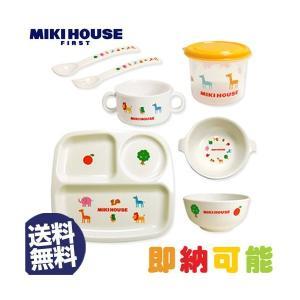離乳食セット 出産祝い 日本製 ミキハウス mikihouse プチアニマル happy3baby