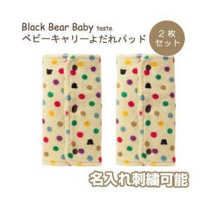 ベビーキャリー用 ミキハウス よだれパッド よだれカバー 日本製 赤ちゃん用 ベビー用 happy3baby