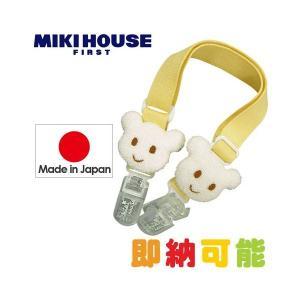 mikihouse 日本製 にっこりベア マルチクリップ ミキハウス ギフト 誕生日プレゼント happy3baby