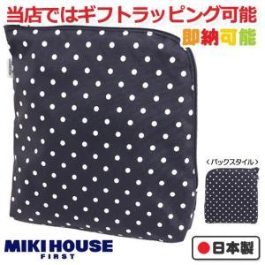 おむつポーチ オムツ ポーチ ベビー用品 日本製 ミキハウス mikihouse happy3baby