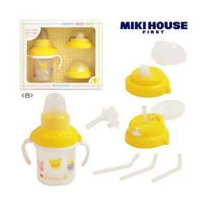 トレーニング マグカップ 出産祝い 日本製 ミキハウス ギフトセット|happy3baby