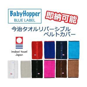 出産祝い 出産祝 ベビーカー ベルトカバー 日本製 ギフトセット happy3baby