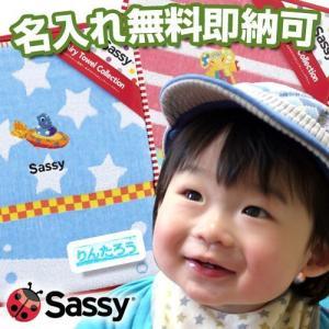 出産祝い 出産祝 ブランケット サッシー タオル 名入れ 刺繍 名前入り|happy3baby