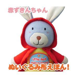 出産祝い 名入れ エドインター 赤ずきんちゃん ぬいぐるみ 人形 おもちゃ 玩具 男の子 女の子 プレゼント 誕生日 御祝い ギフト ギフトセット 赤ちゃん ベビー|happy3baby