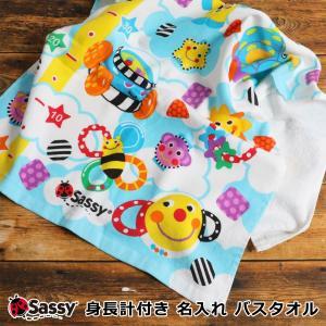 送料無料 Sassy 身長計付き 赤ちゃん バスタオル オールスター 名入れ 名前入り 刺繍|happy3baby
