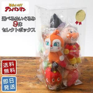アンパンマン キャラクター ぬいぐるみ 人形 ギフトセット コンプリート happy3baby