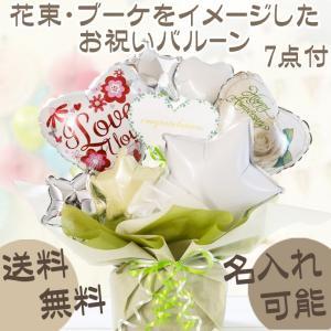 バルーンギフト 誕生日 電報 結婚式 開店祝い 発表会 happy3baby