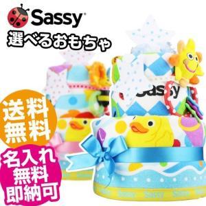 おむつケーキ オムツケーキ 出産祝い 出産祝 Sassy おむつケーキ|happy3baby