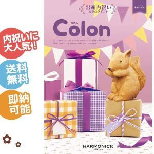 出産内祝い カタログギフト Colon コロン キャンディ ハーモニック ギフトセット happy3baby