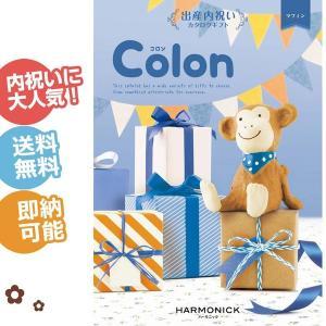 新築 内祝い カタログギフト Colon コロン マフィン ハーモニック ギフトセット happy3baby