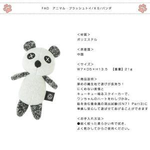 犬 FADアニマル・プラッシュトイ XS パンダ ワンちゃん ストレス解消 happy3baby
