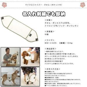 ペット用品 人気 犬 トール・テイルズ マイクロファイバー・タオル 名入れ happy3baby