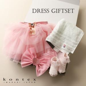 女の子 出産祝い 赤ちゃん チュチュ スカート ドレス ヘアバンド フリルソックス 今治タオル ギフトセット happy3baby