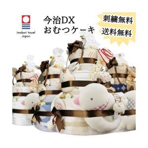 おむつケーキ オーガニック オムツケーキ 出産祝い 出産祝 日本製 今治タオル おむつケーキ|happy3baby